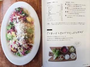 さつまいもとキャベツのたっぷりサラダの画像